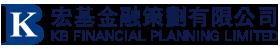 香港 – 按揭, 貸款 – 宏基金融策劃有限公司 KB Financial Planning Ltd
